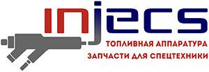 ООО ИНЖЭКС - топливная аппаратура и запчасти для спецтехники